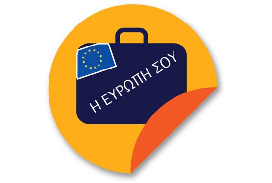 Βοήθεια και συμβουλές προς τους πολίτες της ΕΕ και τις οικογένειές τους